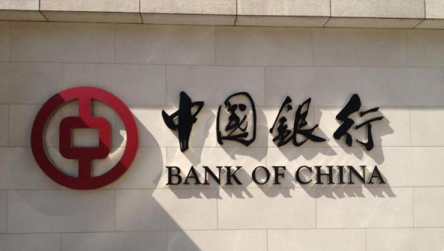 Bank of China'nın karı 25.6 milyar dolar