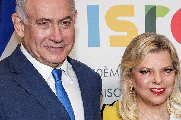 Netanyahu'nun eşine devleti zarara uğrattığı için ceza