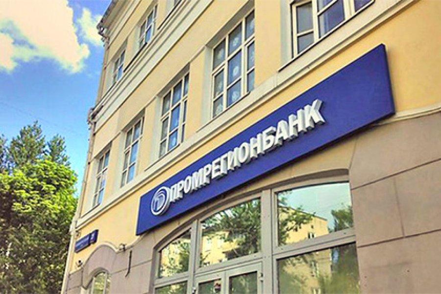 Rusya'da bir bankanın lisansı iptal