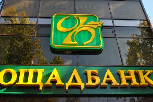 Ukrayna bankasından Rusya'ya dava