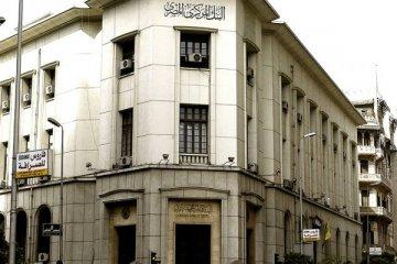 Mısır MB, faiz oranını değiştirmedi